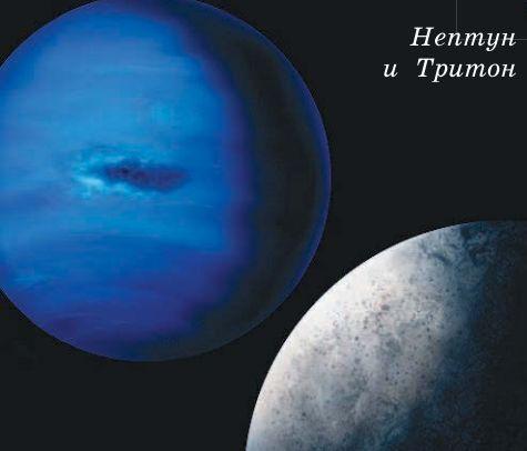 Нептун и Тритон