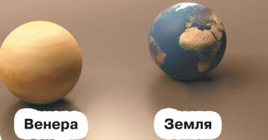 Венера в сравнении с Землей